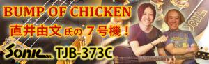 竹田&直井 氏|TJB-373C 限定セール